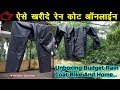 Unboxing रेनकोट Budget Rain Coat Zavia Premium Plain Rain Coat Black Men MotoBiker UHD