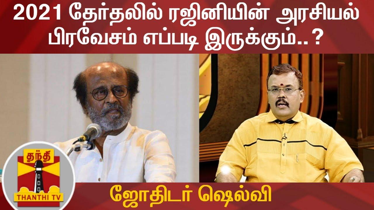 2021 தேர்தலில் ரஜினியின் அரசியல் பிரவேசம் எப்படி இருக்கும்..? | Rajinikanth | TN Election 2021