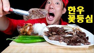 ASMR Beef 소고기 먹방 꽃등심 EATING SOUNDS MUKBANG