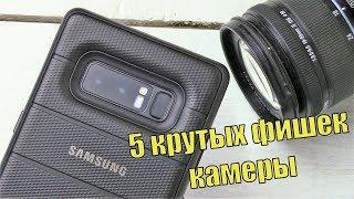 5 крутых фишек камеры Samsung Galaxy, о которых ты не знаешь!