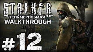 Прохождение S.T.A.L.K.E.R.: Тень Чернобыля — Часть #12: АРМЕЙСКИЕ СКЛАДЫ
