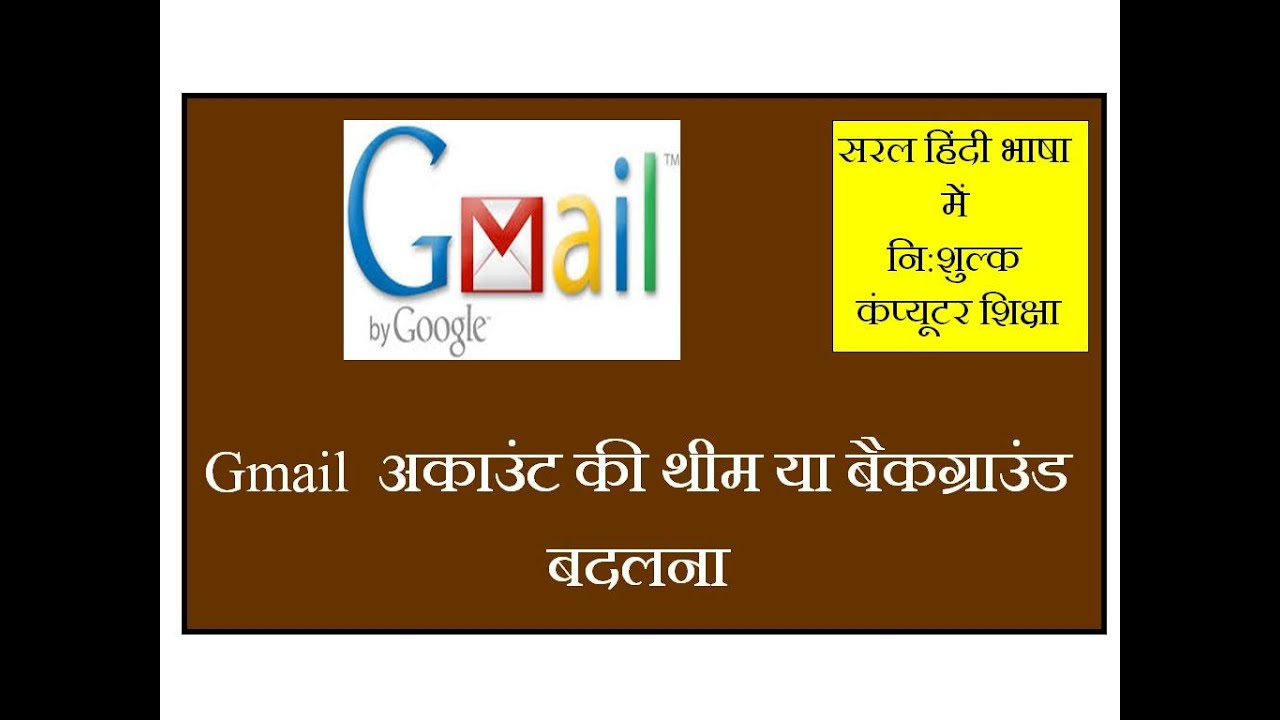 Gmail theme font - How To Change Gmail Theme Or Background In Hindi Gmail Theme Yaa Background Kaise Badle