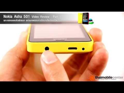Nokia Asha 501 Video Review (วิดีโอรีวิว) ตอนที่ 1 : แกะกล่อง ลองสัมผัสแรก