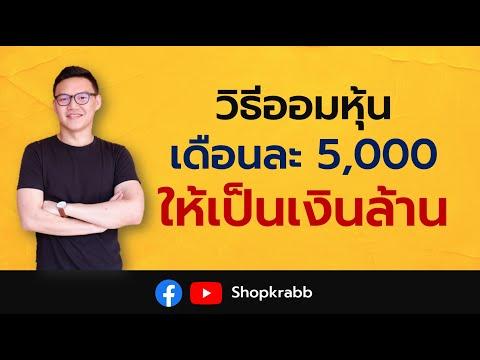 หุ้นปันผล Ep.24   วิธีออมหุ้นเดือนละ 5,000 ให้เป็นเงินล้าน!