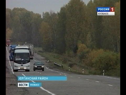 30 км новой дороги на трассе  Кемерово — Юрга — Томск