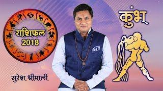 कुंभ राशि || Aquarius (Kumbh)|| Predictions for- 2018 Rashifal ||Yearly Horoscope || Suresh Shrimali
