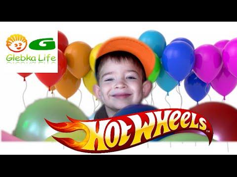 Kinder Surprise Hot Wheels. Много воздушных шаров, шарики с сюрпризом. Машинки Hot Wheels.