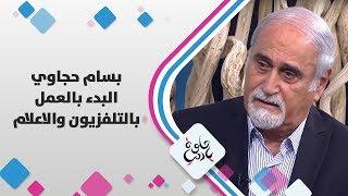 بسام حجاوي - البدء بالعمل بالتلفزيون والاعلام