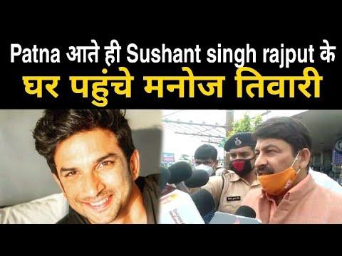 Patna आते ही Sushant singh rajput के घर पहुंचे ...