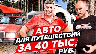 Как начать путешествовать и на чем? Обзор автомобиля для путешествий за 40 тысяч рублей и автодома!
