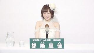 AKB48 49thシングル 選抜総選挙 アピールコメント SKE48 チームS所属 都...