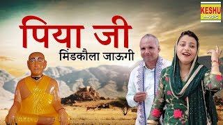 पिया जी मिंडकौला जाऊगी | नंददास भजन | Sandhya Tanwar & Pritam & Party | Latest Bhajan | Keshu Music