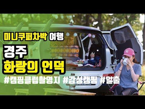 [미니라이프] 미니쿠퍼차박 ????경주 화랑의 언덕 | 캠핑클럽 촬영지 | 경주먹방 | 첨성대 백일홍 | 솔캠 | 퇴근박
