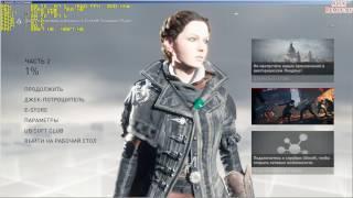 Оптимизация Assassins Creed Syndicate запуск на слабом ПК ОЗУ 4 ГБ, GeForce GTX 550Ti 1ГБ