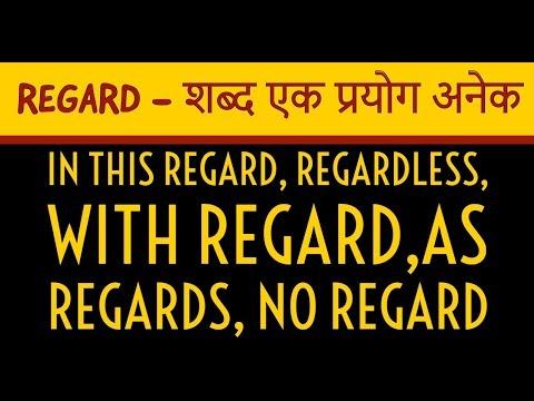 शब्द एक प्रयोग अनेक -'Regard'   Regarding, Regardless, In this Regard etc  