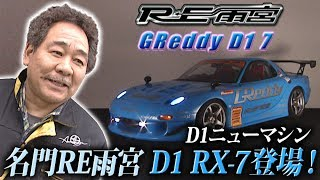 V OPT 123 ① D1ニューマシン 名門RE雨宮 D1 RX-7登場!/ D1 New machine RE AMEMIYA D1 RX-7 appeared!