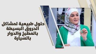 سميرة الكيلاني - حلول طبيعية لمشاكل الحروق البسيطة بالمطبخ والدوار بالسيارة