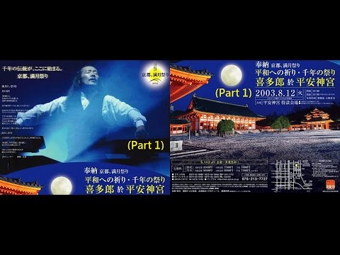 Kitaro Rare Music Channel (#4) - 【Part 1】Safe God Temple [2003] (320kbps Audio)