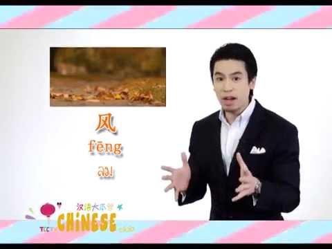 เรียนภาษาจีน - ครูพี่ป๊อป - คำศัพท์ภาษาจีนน่ารู้ (สภาพอากาศ) - 02/08/2014