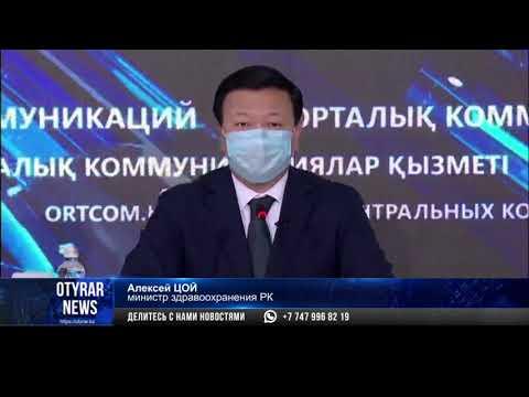 Казахстан с 5 июля вводит двухнедельный карантин