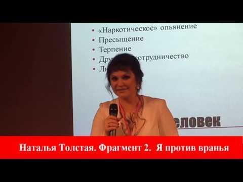 Наталья Толстая - Я против вранья! -  Russian Women Forum - 2018 // часть 2