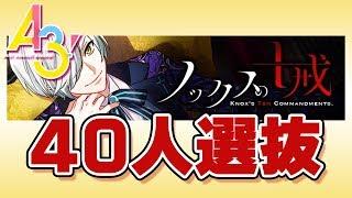 【A3!】「ノックスの十戒」【40人選抜】
