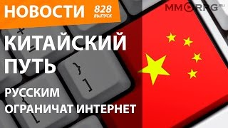 Китайский путь. Русским ограничат интернет. Новости
