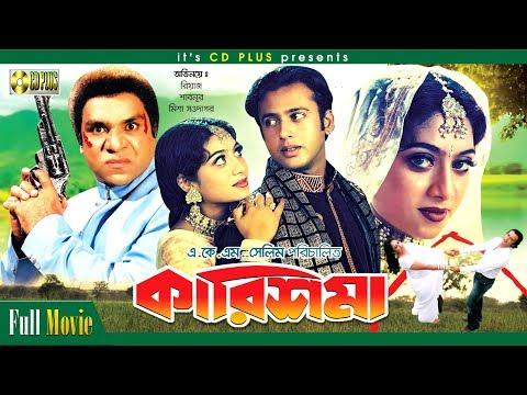 Karishma - কারিশমা | Riaz | Shabnur | Misha Showdagor | Bangla Movie