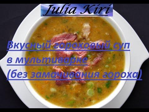 Гороховый суп в мультиварке без замачивания гороха