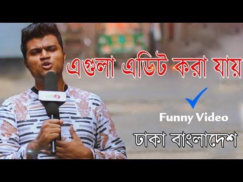 New Bangla Funny Video | Youtuber Vs Normal people | New Video 2018 | Mojar Tv Bangla Fun