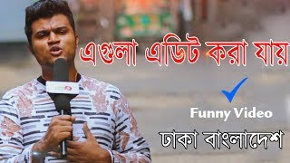 New Bangla Funny Video | Youtuber Vs Normal people | New Video 2017 | Mojar Tv Bangla Fun