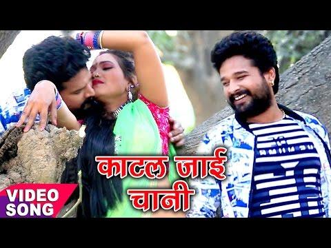 सबसे हिट लोकगीत 2017 - Ritesh Pandey - काटल जाइ चानी - Chait Ke Chikhna - Bhojpuri Hit Chaita Songs