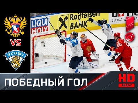 25.05.2019 Россия - Финляндия - 0:1. Победный гол. 1/2 финала ЧМ-2019