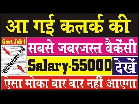 Salary 55000 | Latest Clerk Job | latest govt jobs 2018 | Sarkari Naukri 2018