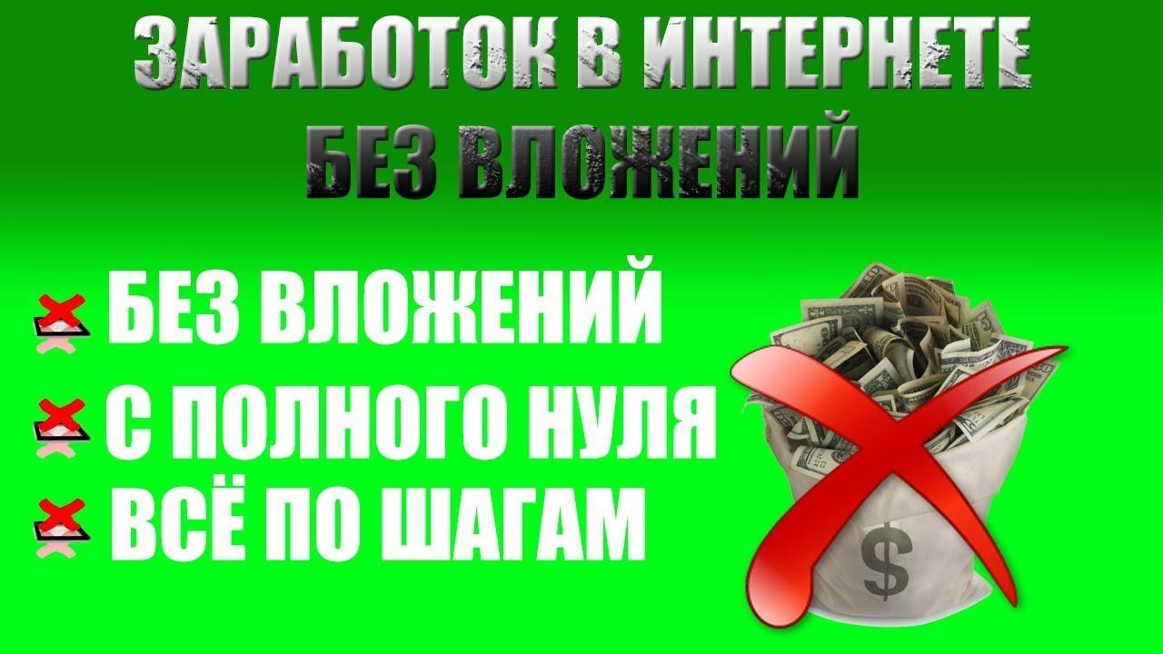 реальный заработок в интернете без вложений и обмана украина без интернета