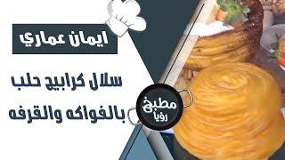 سلال كرابيج حلب بالفواكه والقرفه - ايمان عماري