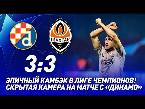 Невероятные 3:3! Как Шахтер перевернул матч Лиги чемпионов | Скрытая камера в Загребе