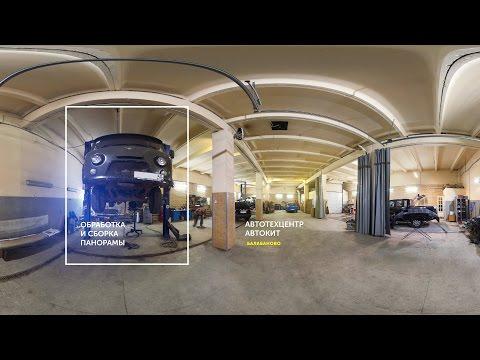 Обработка фото и сборка панорамы для автосервиса #2