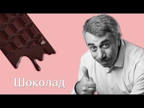 Шоколад - Доктор Комаровский