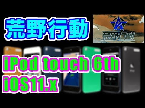 [荒野行動] iPod touch 6th(A8) iOS11.x [KNIVES OUT] #荒野行動