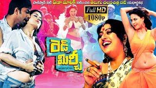 Red Mirchi Latest Telugu Full Length Movie | Akshay,Veena Malik | 2018