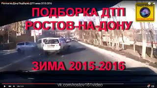 Ростов-на-Дону Подборка ДТП зима 2015-2016