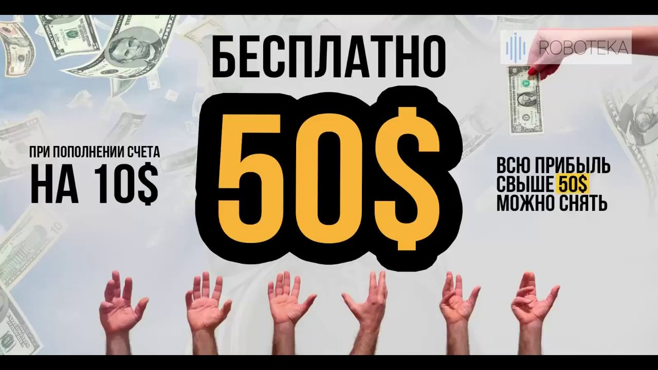 Форекс без депозита 100$ какой самый надежный брокер украины в форексе