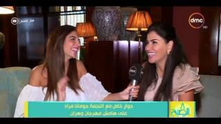8 الصبح - حوار خاص مع النجمة الجميلة جومانا مراد على هامش مهرجان وهران