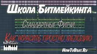 Рэп минуса и Простые фишки - Самая простая мелодия - Выпуск 2