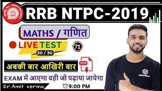 RRB NTPC 2019   Maths by Amit Sir   live test 71   EXAM से पहले EXAM   9 PM