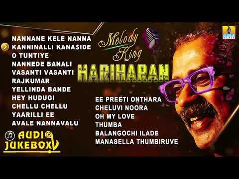 MELODY KING HARIHARAN | Hariharan Kannada Hit Songs Jukebox