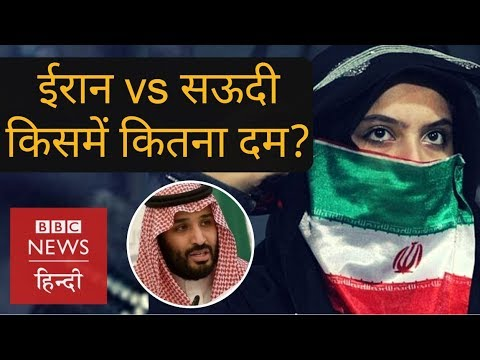 Iran vs Saudi Arabia: Who is more powerful? (BBC Hindi)