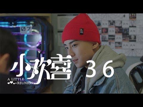 小歡喜 第36集