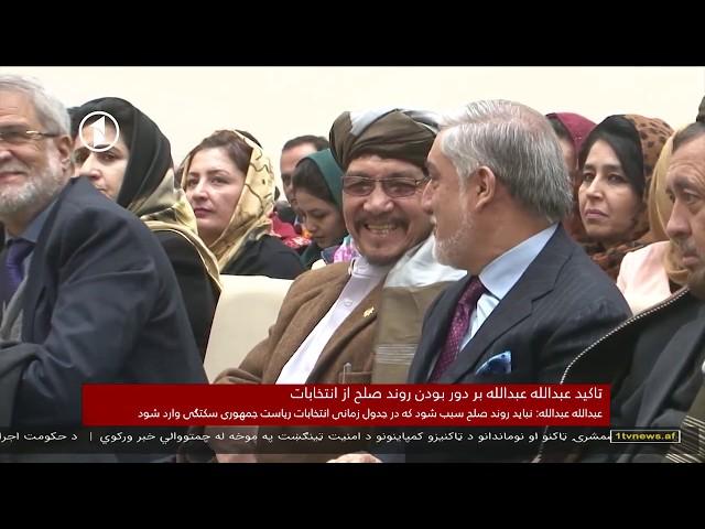Afghanistan Dari News 10.12.2018 خبرهای افغانستان